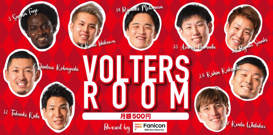 コミュニティ型ファンクラブ「Fanicon(ファニコン)」に熊本ヴォルターズ公式オンラインサロン【VOLTERS ROOM】開設