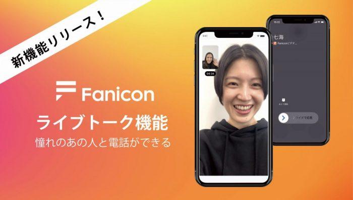 コミュニティ型ファンクラブ「Fanicon(ファニコン)」にビデオトーク機能を追加。ファンと1対1のビデオ通話が可能に