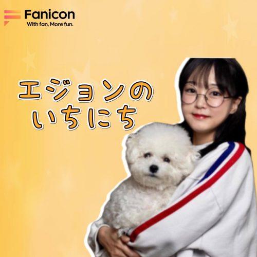 コミュニティ型ファンクラブ「Fanicon(ファニコン)」にYouTuber キム・ジョンエ公式ファンクラブ【エジョンのいちにち】を開設