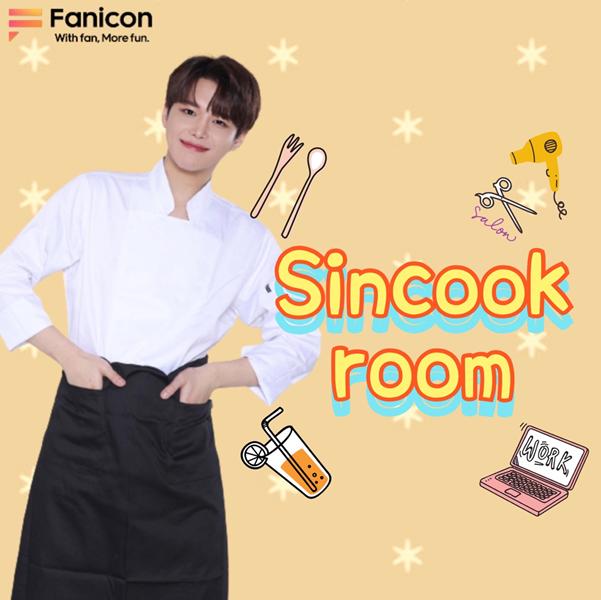 コミュニティ型ファンクラブ「Fanicon(ファニコン)」に韓国人気Youtuber SINCOOKの公式ファンクラブ【SINCOOK ROOM】を開設