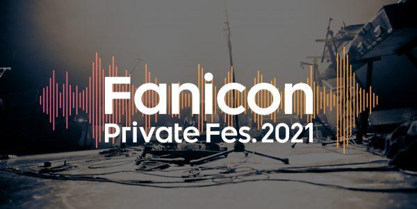 5月23日(日) オンライン音楽フェス【Fanicon Private Fes. 2021】開催決定! I Don't Like Mondays.、ネクライトーキーら5組の豪華アーティストが出演