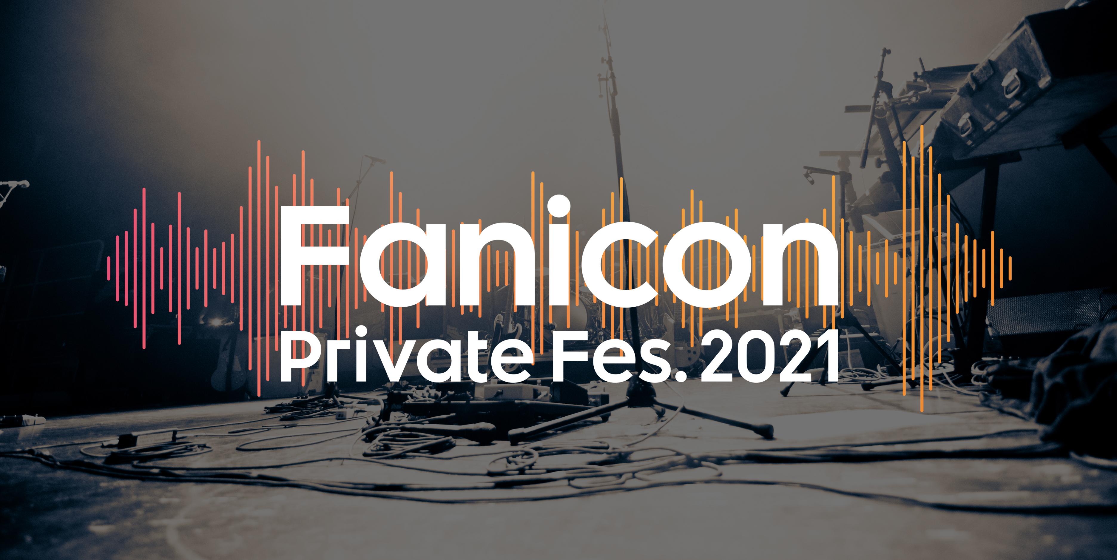 メディア掲載:エキサイトニュースにてFanicon private Fes.2021のライブレポが掲載されました