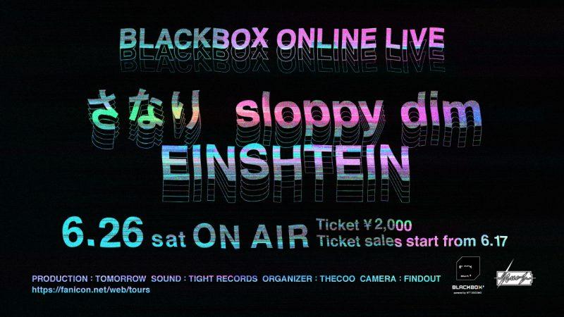 BLACKBOX ONLINE LIVE開催決定! ~さなり、sloppy dim、EINSHTEINが出演~