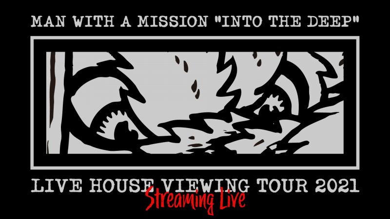 """""""MAN WITH A MISSION"""" の「""""INTO THE DEEP"""" LIVE HOUSE VIEWING TOUR 2021」 チケット制プラットフォーム「Cassette」にてストリーミングライブ配信決定"""