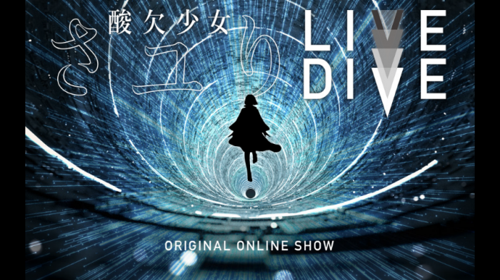 ORIGINAL ONLINE SHOW「LIVE DIVE 酸欠少女さユり」チケット制プラットフォーム「Cassette」にてライブ配信決定